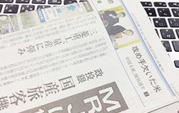 中国新聞_サムネ