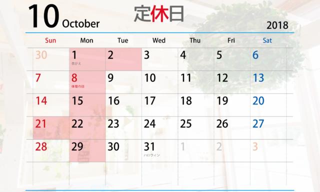 フリースペース_10月定休日